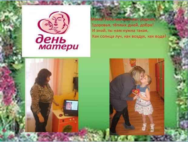 День матери, фото 1