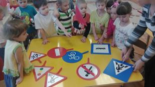 дети изучают знаки